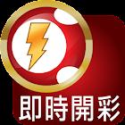 六合彩Mark Six - 即時開彩(Live!) icon