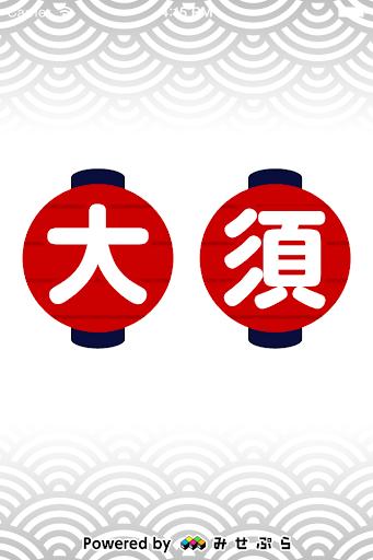 大須商店街公式「なごや大須」~名古屋の大須商店街のお得情報~