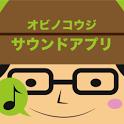 オビノコウジ サウンドアプリ icon
