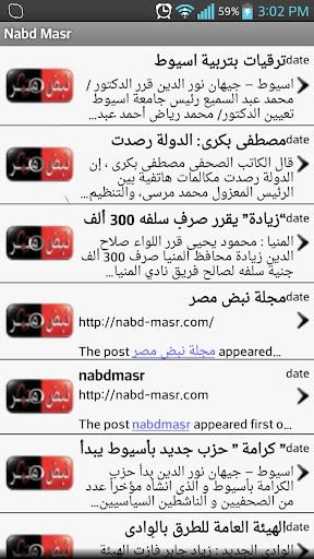 راديو نبض مصر