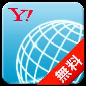 Yahoo!ブラウザ:最適化機能つき!自動で軽くなるブラウザ