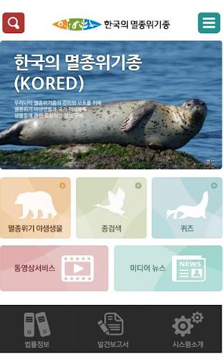 한국의 멸종위기종