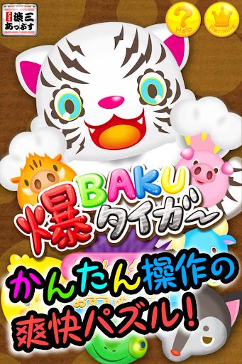 爆BAKUタイガー~かわいい動物キャラクターのパズルゲーム~
