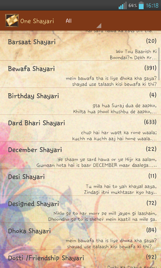 Shayari Book- screenshot