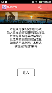 iPhone 軟體 - [我要當文青] iPhone攝影師也推薦的8款攝影、後製App - 蘋果 - Mobile01