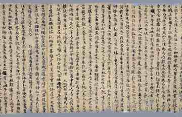 """Memoir of the Pilgrimage to the Five Kingdoms of India"" by the Buddhist monk Hyecho. Provided by the museum"