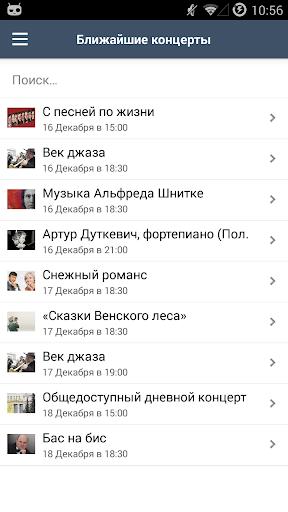 Филармония Новосибирская
