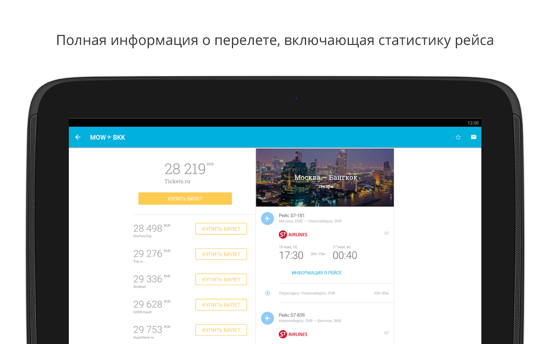 Aviasales — авиабилеты дешево - screenshot