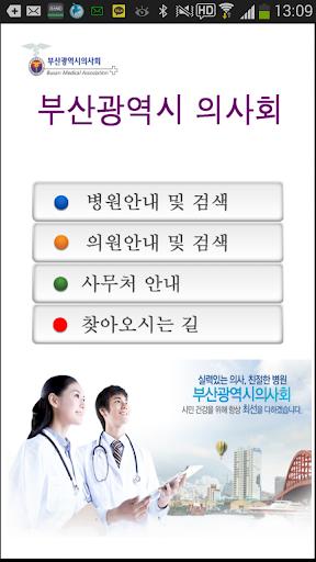 부산광역시의사회