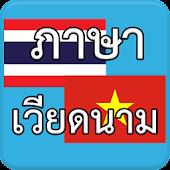 ภาษาเวียดนาม AEC