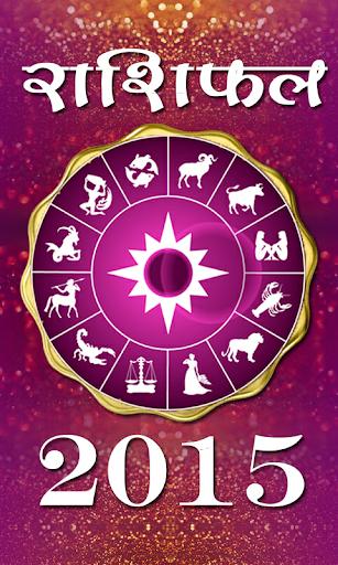 राशिफल 2015 : Rashifal 2015