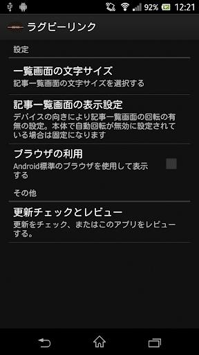 玩免費運動APP 下載ラグビーリンク app不用錢 硬是要APP