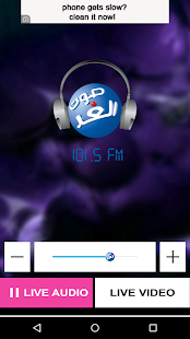 Sawt ElGhad Jordan screenshot