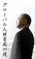 Screenshot of グローバル人材育成の道 アクセンチュア元代表 海野惠一