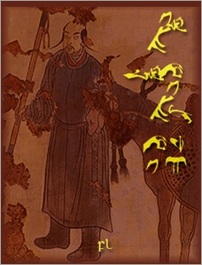 chinesepoem_cover