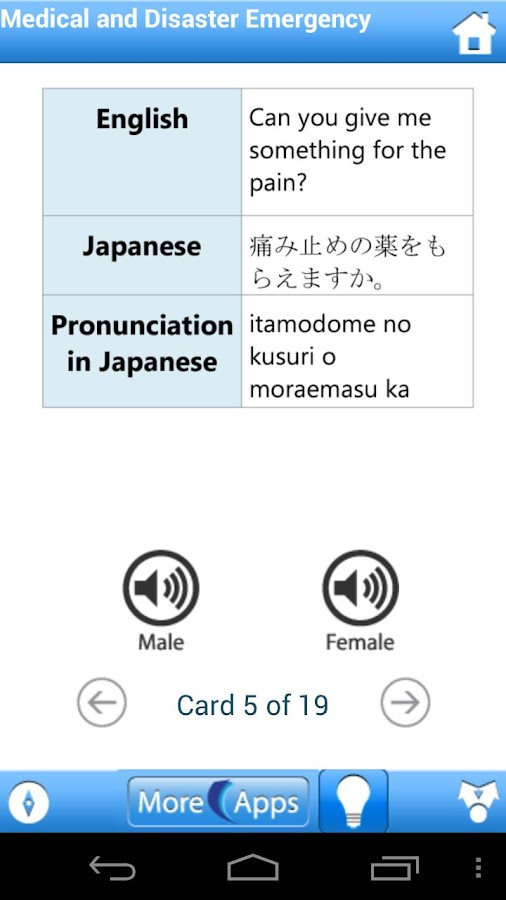 Learn Japanese - screenshot