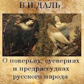 О поверьях, суевериях... Даль