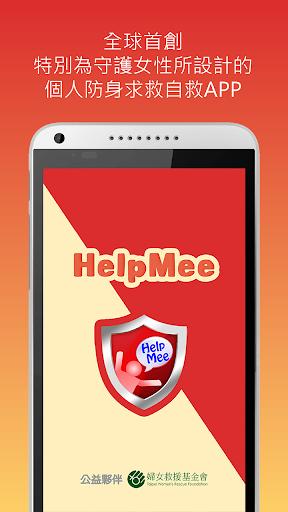 救覓.HelpMee: 全民行動安全防護-緊急呼援求救APP