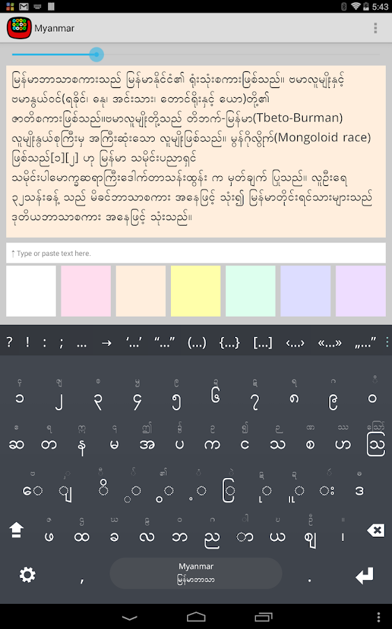 Myanmar Keyboard plugin- screenshot