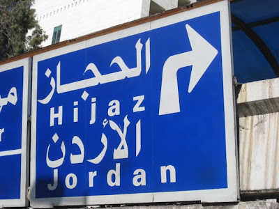 Highway sign for Amman in Damascus Syria