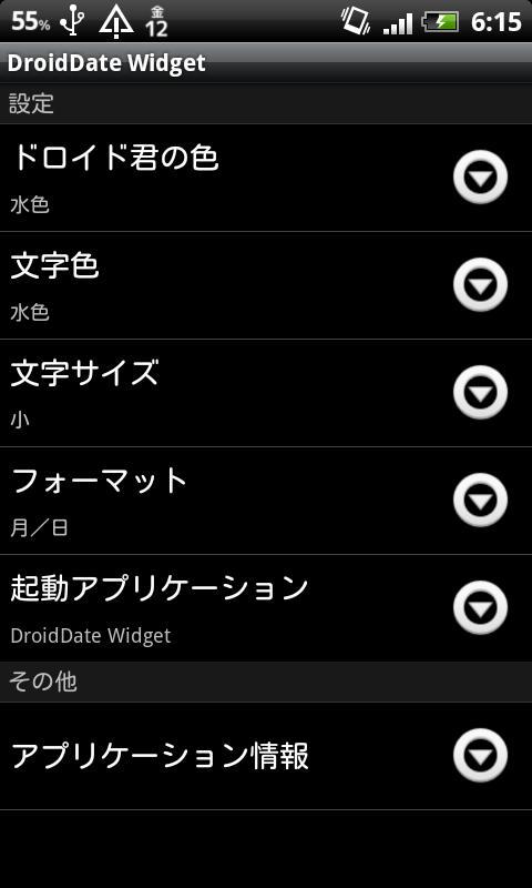 DroidDate Widget- screenshot