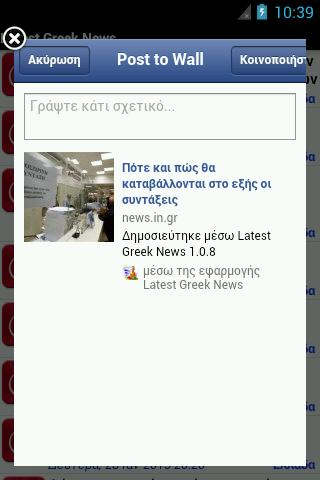 Latest Greek News - screenshot