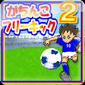 がちんこフリーキック2 icon