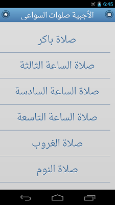 Coptic Agpeya - الأجبيية - screenshot