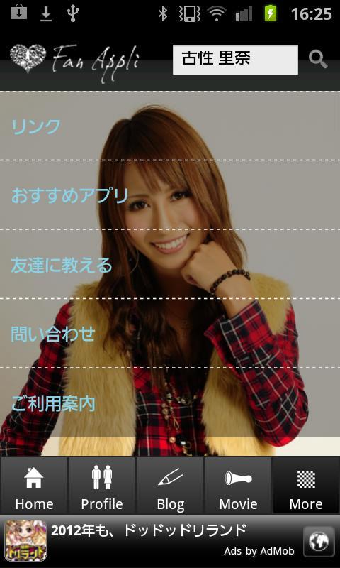 古性里奈公式ファンアプリ - screenshot