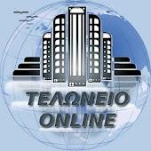 Τελωνείο Online