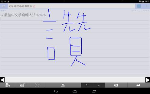 IQQI專業版 手寫 注音 倉頡 拼音