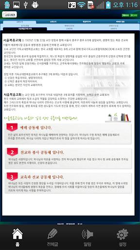 【免費通訊App】서울복음교회-APP點子