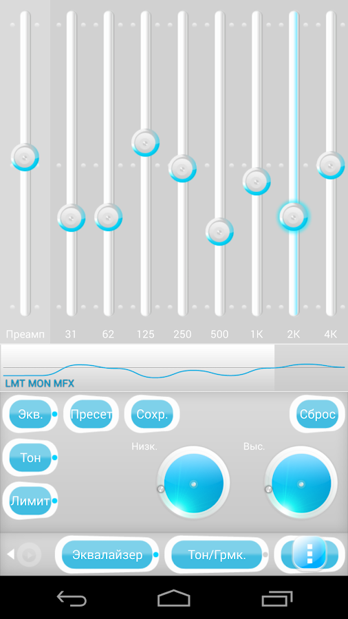 Poweramp skin MellowBlue - screenshot