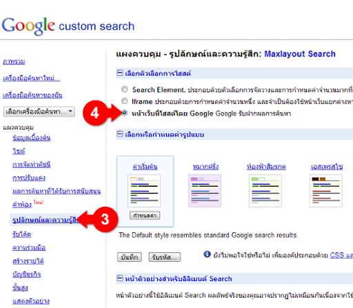 Custom Google Search: Tip.maxlayout.com: เปลี่ยนโลโก้ในผลการค้นหาของ Google