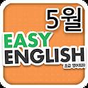 EBS FM Easy English(2013.5월호)