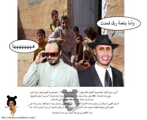 b6ce8a33a60bf Title  Re  متابعـة للثـورة الليبيـة (( أشهر عارض أزياء في العالم))........  Author  Abdlaziz Eisa Date  24-02-2011