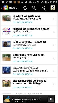 Malayalam news-മലയാള വാർത്ത - screenshot