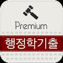 공무원 행정학 총론 기출 지문듣기 lite icon