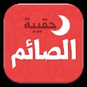 حقيبة الصائم في رمضان icon