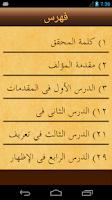 Screenshot of علم التجويد-القرآن کریم کاملا