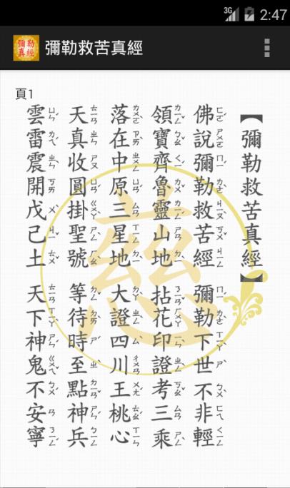 彌勒救苦真經(繁體注音版) - screenshot
