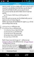 Screenshot of Hindi English grammar book