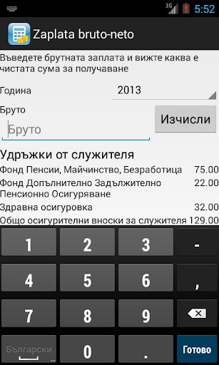 Заплата бруто-нето калкулатор