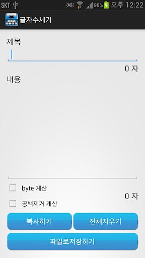 [광고x]글자수 세기 - 모바일 자소서 작성기