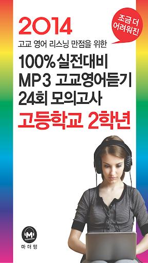 2014 고교영어듣기 24회 모의고사 2학년