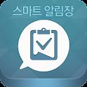 클래스 알리미 icon