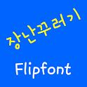 NeoNaughtyboy Korean FlipFont logo