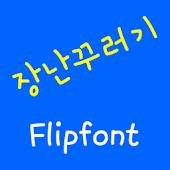 NeoNaughtyboy Korean FlipFont