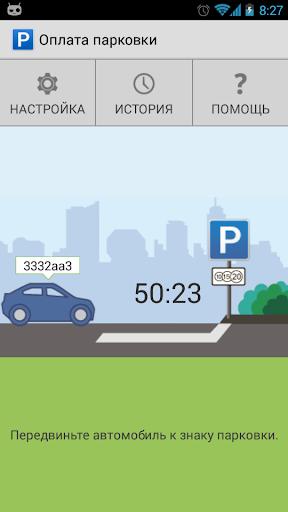 Оплата парковки Минск