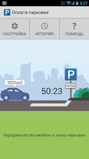 Оплата парковки Минск screenshot